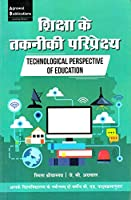 Technological Perspective of Education