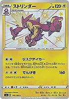 ポケモンカードゲーム S4a 241/190 ストリンダー 雷 (S シャイニーレア) ハイクラスパック シャイニースターV