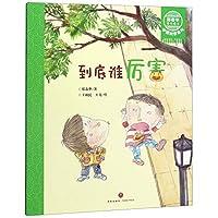 到底谁厉害/郑春华奇妙绘本中国故事系列