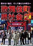 歌舞伎町黒社会2[DVD]