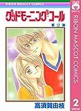グッドモーニング・コール RMCオリジナル 2 (りぼんマスコットコミックスDIGITAL)