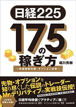 日経225 175の稼ぎ方 ~株価指数先物・オプション投資~ | 堀川 秀樹 ...