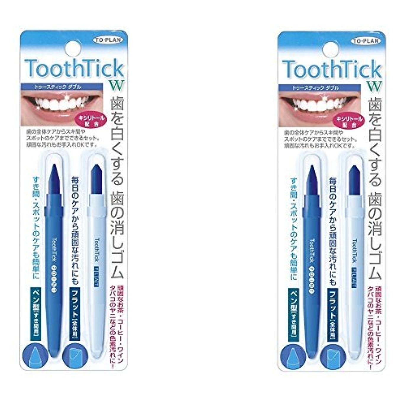 桃ロータリー添付【まとめ買い】歯の消しゴム トゥースティック ダブル【×2個】