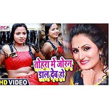 Tohara Main Joran Daal Deb Ho (Bhojpuri Song)