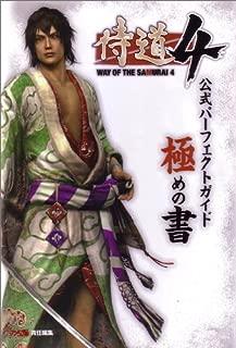 侍道4 公式パーフェクトガイド 極めの書 (ファミ通の攻略本)