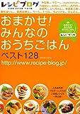 レシピブログ2009-2010年ベスト版 おまかせ! みんなのおうちごはん ベスト128 (講談社 Mook)