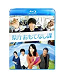 県庁おもてなし課 Blu-ray スタンダード・エディション[Blu-ray/ブルーレイ]