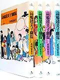 高橋留美子劇場 コミック 1-4巻セットの画像