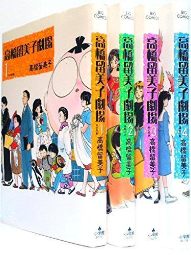 高橋留美子劇場 コミック 1-4巻セットの拡大画像