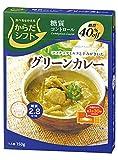 宮島醤油 からだシフト 糖質コントロール グリーンカレー 150g ×5