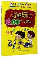600 Super-fun Maths Games (Chinese Edition)