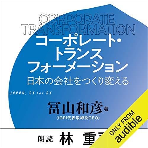 『コーポレート・トランスフォーメーション 日本の会社をつくり変える』のカバーアート