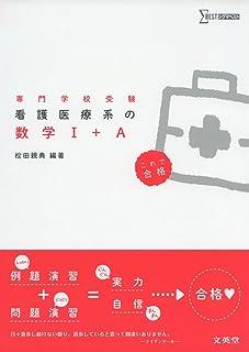 看護医療系の数学I+A (シグマベスト)