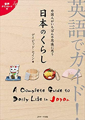 英語でガイド! 外国人がいちばん不思議に思う日本のくらし