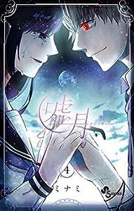 嘘月-ウソツキ-(4) (少年サンデーコミックス)