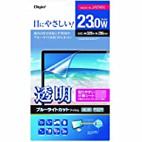 Digio2 液晶保護フィルム 透明 ブルーライトカット 光沢 気泡レス加工 23.0インチワイド対応 SF-FLKBC230W