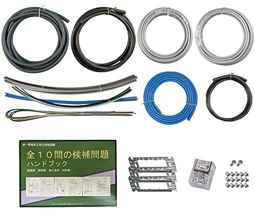 準備万端シリーズ 第一種電気工事士技能試験練習用材料 (「全10問分の電線セット」 2021年度版)