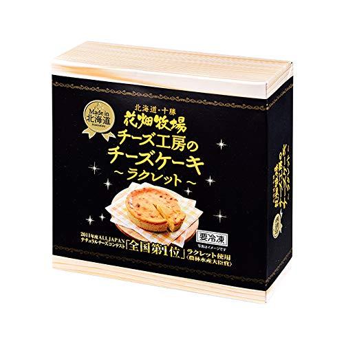 花畑牧場 チーズ工房のチーズケーキ 〜ラクレット〜 200g