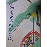 舞台プログラム 初春興行大歌舞伎 昭和27年新橋演舞場 市川海老蔵 尾上梅幸 尾上松緑