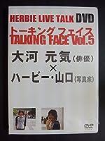 HARBIE LIVE TALK DVD TALKING FACE Vol.5