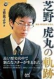 囲碁・歴代最年少名人 芝野虎丸の軌跡 (囲碁人ブックス)