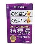 【第2類医薬品】ツムラ漢方桔梗湯エキス顆粒 8包