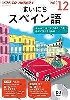NHK CD ラジオ まいにちスペイン語 2019年12月号