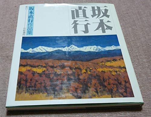 坂本直行作品集の詳細を見る