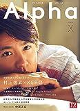 TVガイドAlpha EPISODE X (TVガイドMOOK 22号)