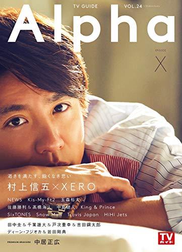 『TVガイドAlpha EPISODE X (TVガイドMOOK 22号)』のトップ画像