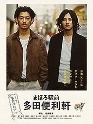 【動画】まほろ駅前多田便利軒