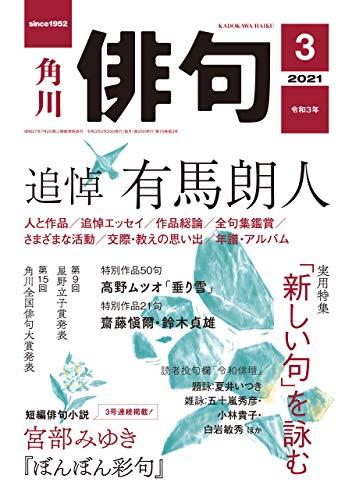 俳句 2021年3月号 [雑誌] 雑誌『俳句』