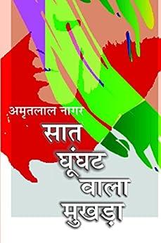 Saat Ghunghat Waala Mukhda (Hindi Edition) by [Amritlal Nagar]