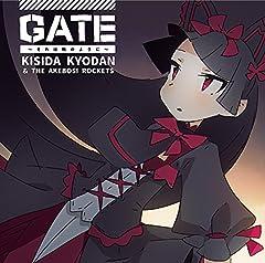 GATE ~それは暁のように~
