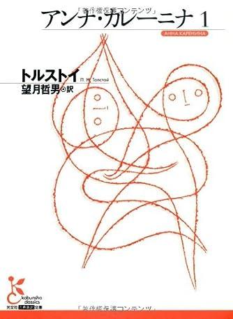 アンナ・カレーニナ〈1〉 (光文社古典新訳文庫)