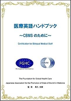 [CBMSプロジェクト(代表 林依里子)]の医療英語ハンドブック