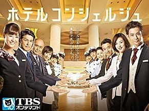 ホテルコンシェルジュ【TBSオンデマンド】