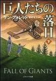 巨人たちの落日(下) (ソフトバンク文庫)