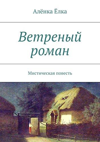 Ветреный роман: Мистическая повесть (Russian Edition)
