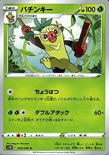 ポケモンカードゲーム剣盾 s1W ソード バチンキー U ポケカ ソード&シールド 草 1進化