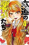 六道の悪女たち 4【期間限定 無料お試し版】 (少年チャンピオン・コミックス)