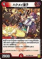デュエルマスターズ DMEX16 67/100 ハクメイ童子 (C コモン) 20周年超感謝メモリアルパック 技の章 英雄戦略パーフェクト20 (DMEX-16)