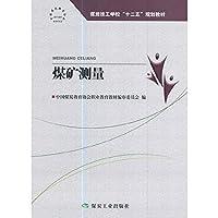 煤矿测量(十二五技工)