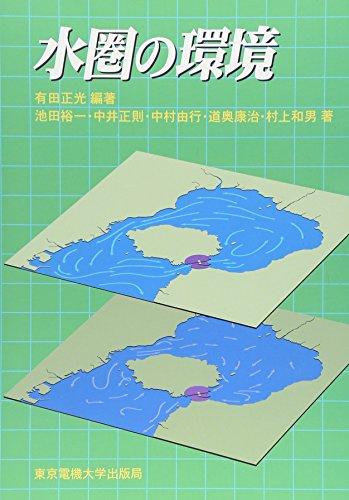 水圏の環境の詳細を見る
