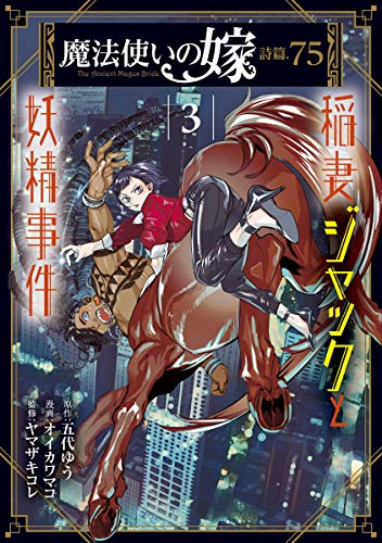魔法使いの嫁 詩篇.75 稲妻ジャックと妖精事件 3巻 (ブレイドコミックス)