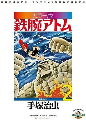 カラー版 鉄腕アトム 限定BOX (2) (復刻名作漫画シリーズ)