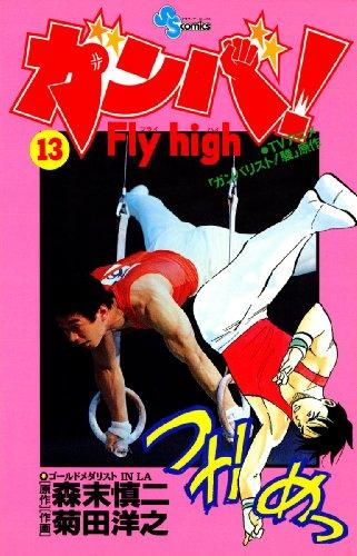 ガンバ!Fly high(13) ガンバ! Fly high (少年サンデーコミックス)