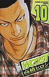 WORST 10 (少年チャンピオン・コミックス)