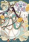 呪われ姫の求婚 (富士見L文庫)
