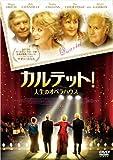 カルテット!人生のオペラハウス [DVD] image